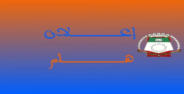 إعلان يخص أربابالمقاهي والمقشدات الكائنة بمدينة أبي الجعد لأداء الربع الثاني عن سنة 2021 من الرسم على محال بيع المشروبات